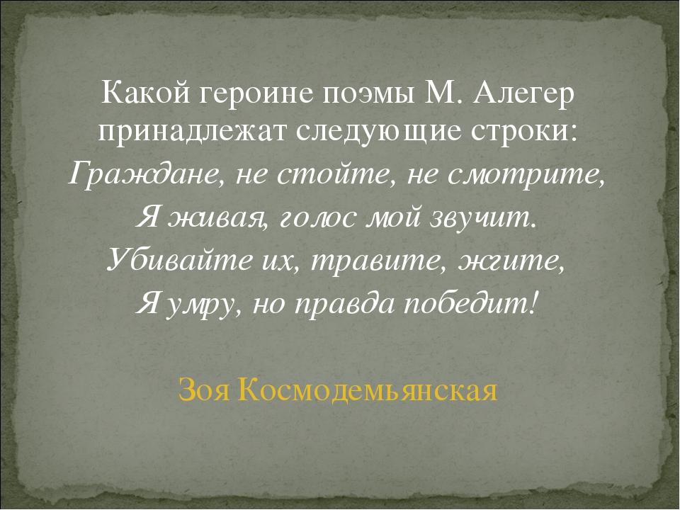 Какой героине поэмы М. Алегер принадлежат следующие строки: Граждане, не стой...