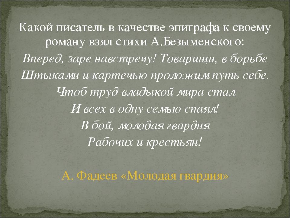 Какой писатель в качестве эпиграфа к своему роману взял стихи А.Безыменского:...