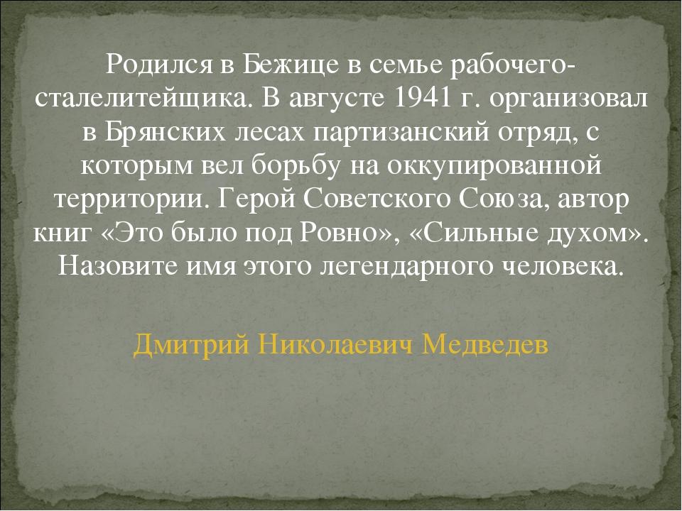 Родился в Бежице в семье рабочего-сталелитейщика. В августе 1941 г. организов...
