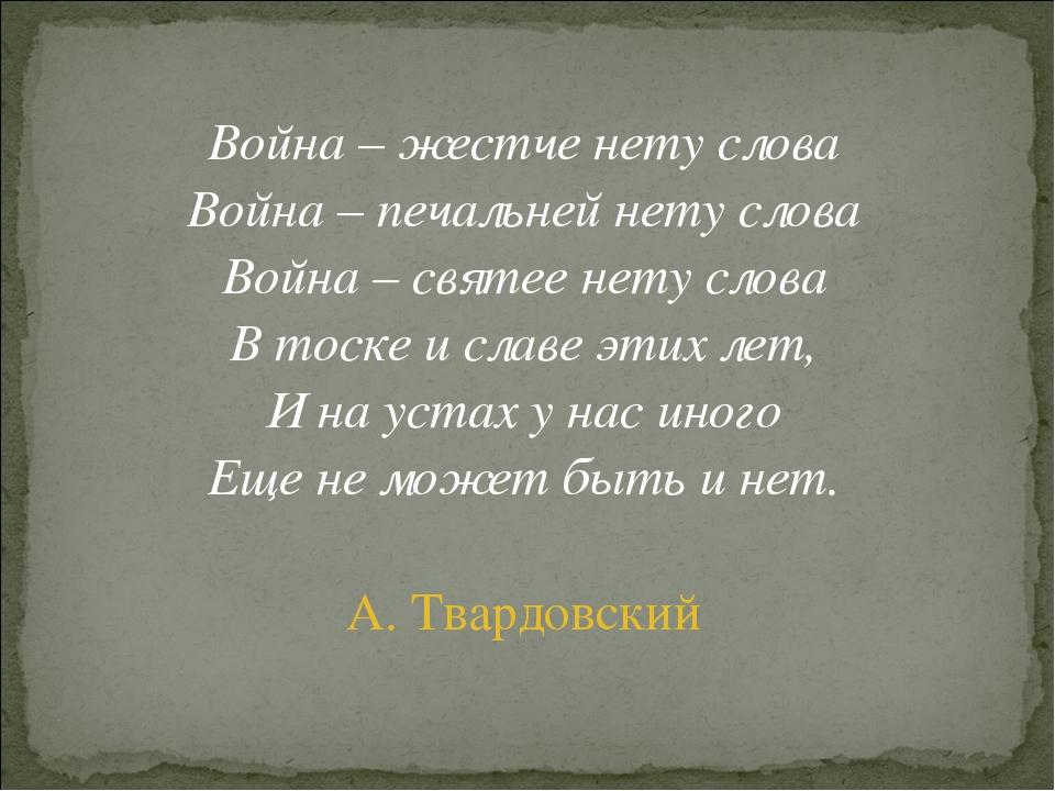 Война – жестче нету слова Война – печальней нету слова Война – святее нету сл...