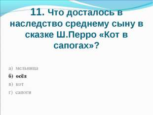 11. Что досталось в наследство среднему сыну в сказке Ш.Перро «Кот в сапогах»