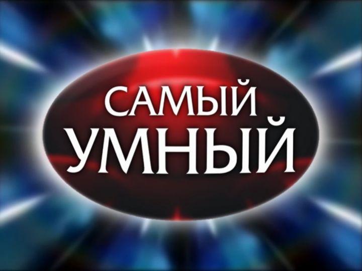 Самый умный 2013 онлайн, канал Украина