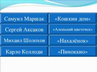 Самуил Маршак «Нахалёнок» Сергей Аксаков Михаил Шолохов Карло Коллоди «Аленьк