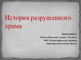ВЫПОЛНИЛ: Зубков Николай, ученик 8 класса МОУ Великовражская средняя общеобра