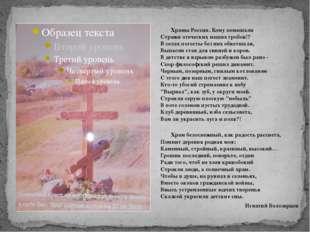 Храмы России. Кому помешали Стражи отеческих наших гробов!? В селах погосты