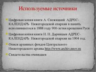 Цифровая копия книги А. Снежицкий АДРЕС-КАЛЕНДАРЬ Нижегородской епархии в пам