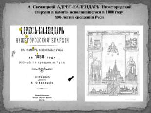 А. Снежицкий АДРЕС-КАЛЕНДАРЬ Нижегородской епархии в память исполнивше