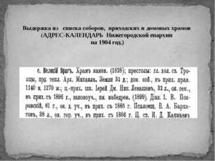 Выдержка из списка соборов, приходских и домовых храмов (АДРЕС-КАЛЕНДАРЬ Ниже