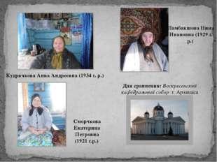 Кудрячкова Анна Андреевна (1934 г. р.) Ламбакшова Нина Ивановна (1929 г. р.)