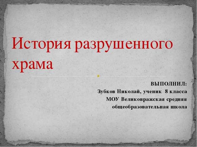 ВЫПОЛНИЛ: Зубков Николай, ученик 8 класса МОУ Великовражская средняя общеобра...