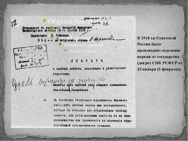 В 1918 г.в Советской России было произведено отделение церкви от государства...