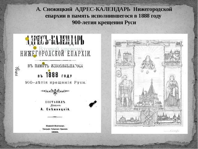 А. Снежицкий АДРЕС-КАЛЕНДАРЬ Нижегородской епархии в память исполнивше...