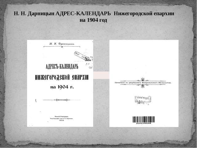 Н. Н. Дарницын АДРЕС-КАЛЕНДАРЬ Нижегородской епархии на 1904 год.