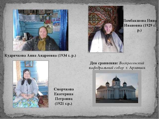 Кудрячкова Анна Андреевна (1934 г. р.) Ламбакшова Нина Ивановна (1929 г. р.)...