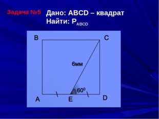 Задача №5 Дано: ABCD – квадрат Найти: PABCD