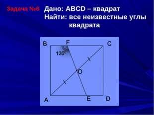 Задача №6 Дано: ABCD – квадрат Найти: все неизвестные углы квадрата