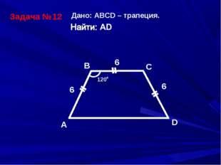 A В С D 6 120о 6 6