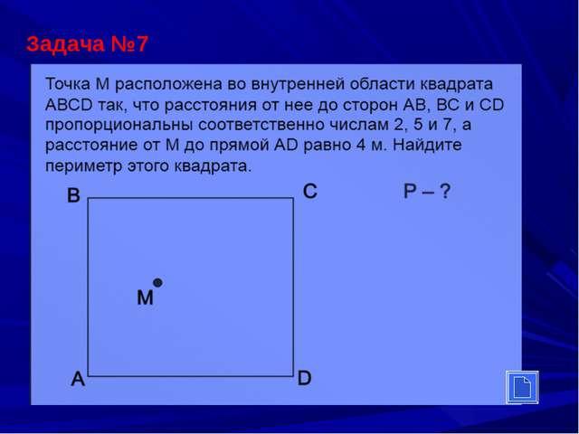 Задача №7