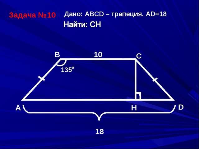 А В С Н D 10 18