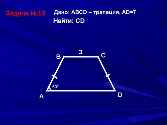 А В С D 3