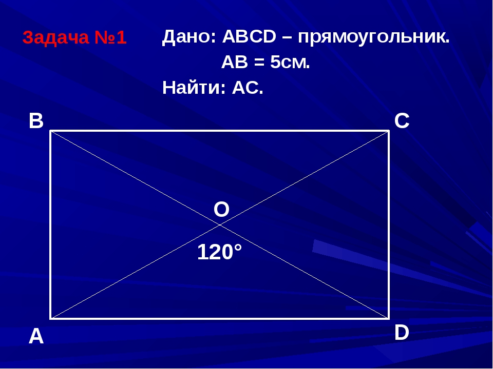 Задача №1 Дано: АВСD – прямоугольник. АВ = 5см. Найти: АС. A B C D O 120°