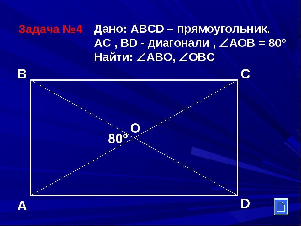 Задача №4 Дано: ABCD – прямоугольник. АС , ВD - диагонали , АОВ = 80º Найти:...