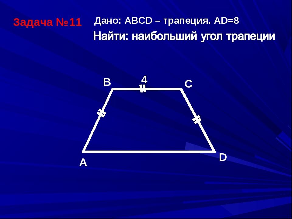 A В С D 4