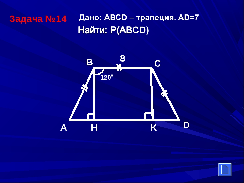 A В С D 8 120о
