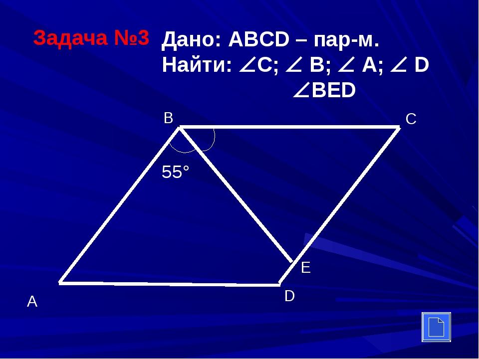 Задача №3 Дано: ABCD – пар-м. Найти: C;  B;  А;  D  BED