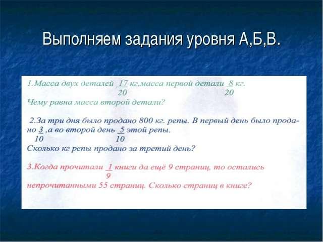 Выполняем задания уровня А,Б,В.