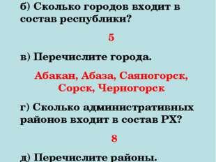 а) Чему равна площадь Республики Хакасия? 61,9 тыс.кв.м. б) Сколько городов в