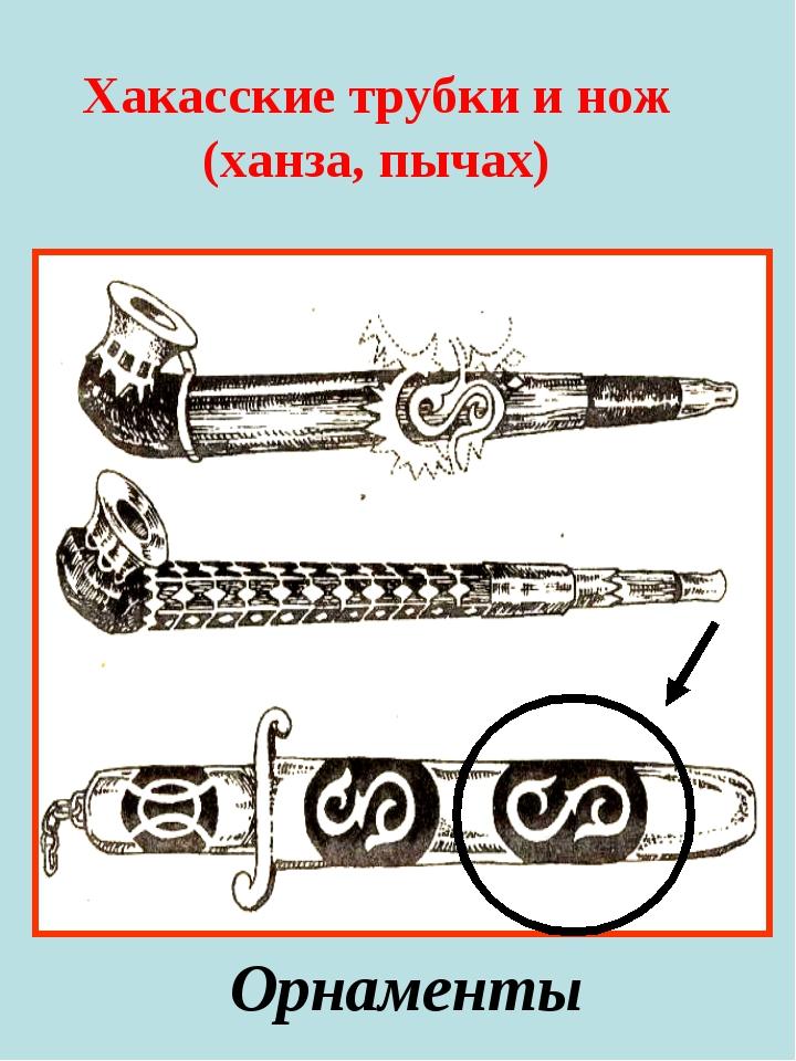 Хакасские трубки и нож (ханза, пычах) Орнаменты
