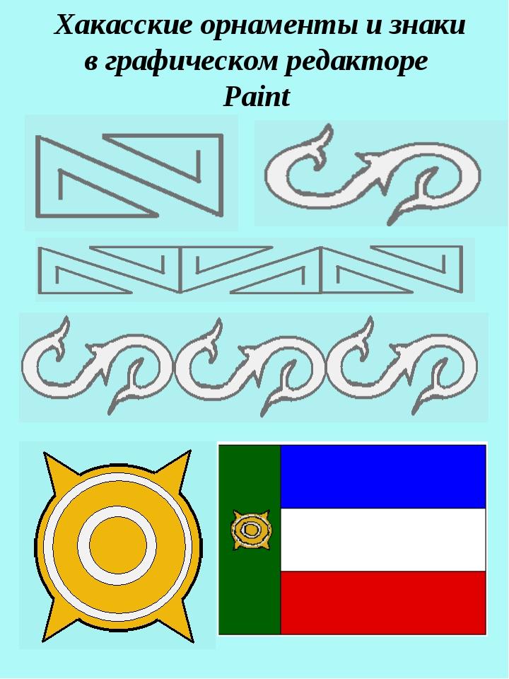 Хакасские орнаменты и знаки в графическом редакторе Paint