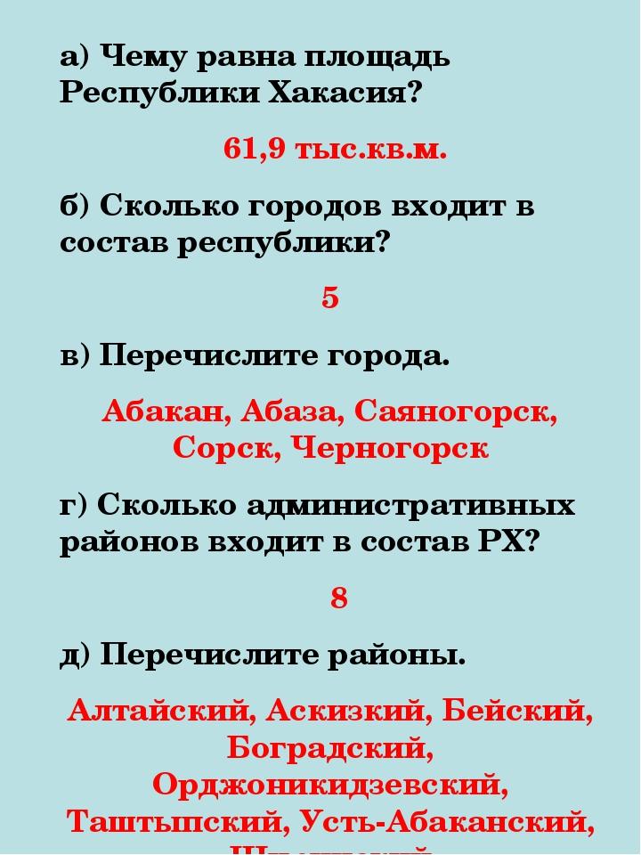 а) Чему равна площадь Республики Хакасия? 61,9 тыс.кв.м. б) Сколько городов в...