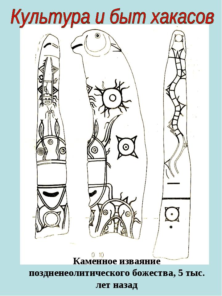 Каменное изваяние поздненеолитического божества, 5 тыс. лет назад