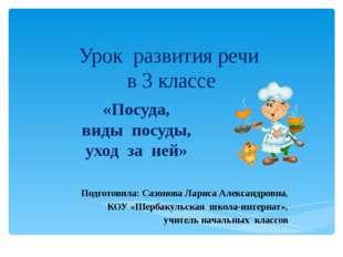 Урок развития речи в 3 классе Подготовила: Сазонова Лариса Александровна, КОУ