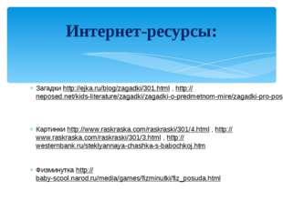 Загадки http://ejka.ru/blog/zagadki/301.html , http://neposed.net/kids-litera