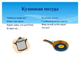 Кухонная посуда Чайника подружка Имеет два ушка, Варит кашу, суп для Юли. И з