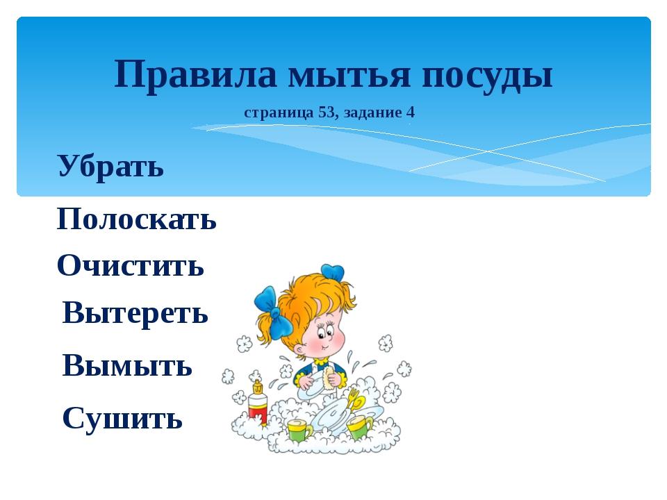Правила мытья посуды Убрать Полоскать Очистить Вытереть Вымыть Сушить страниц...