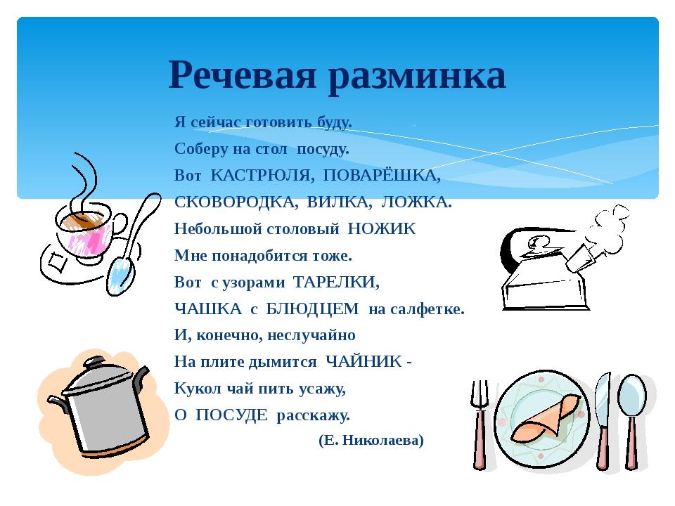 Я сейчас готовить буду. Соберу на стол посуду. Вот КАСТРЮЛЯ, ПОВАРЁШКА, СКОВО...