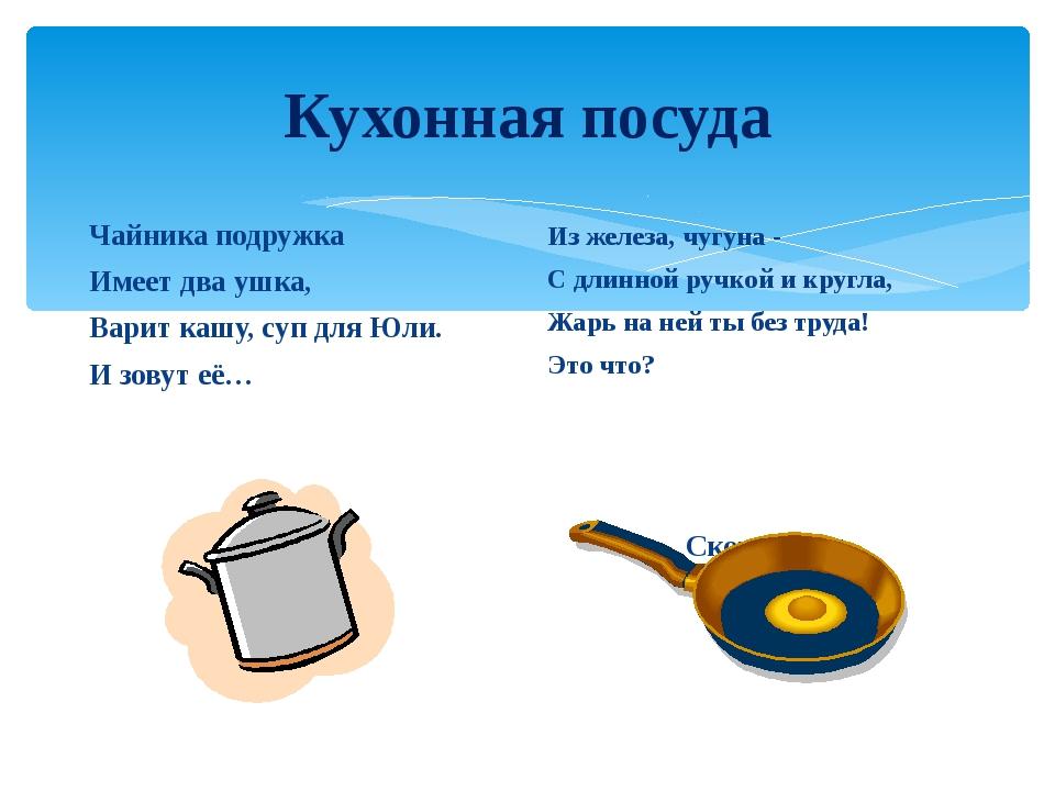 Кухонная посуда Чайника подружка Имеет два ушка, Варит кашу, суп для Юли. И з...