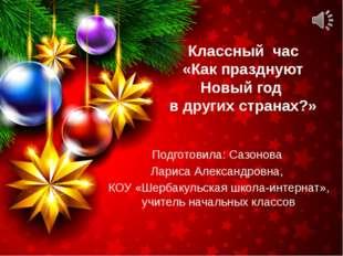 Классный час «Как празднуют Новый год в других странах?» Подготовила: Сазонов