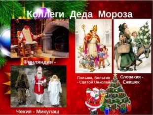 Коллеги Деда Мороза Финляндия - Йоулупукки Польша, Бельгия - Святой Николай С