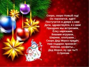 Скоро, скоро Новый год! Он торопится, идёт! Постучится в двери к нам: Дети, з