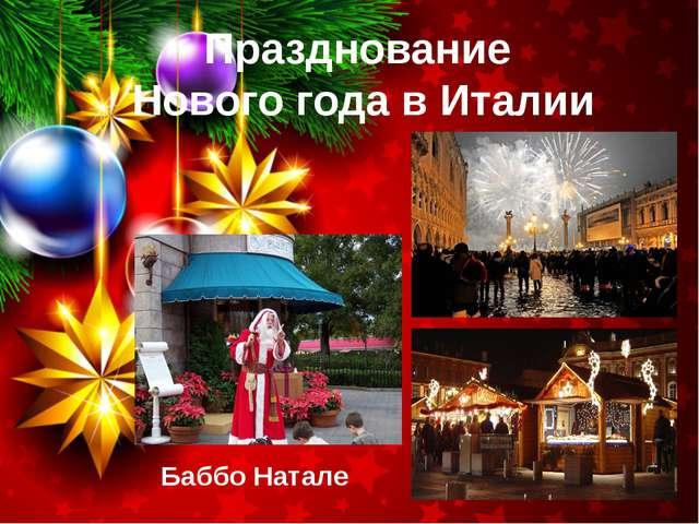 Празднование Нового года в Италии Баббо Натале