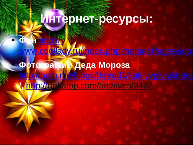 Интернет-ресурсы: Фон http://www.coollady.ru/index.php?name=Pages&op=page&pid...