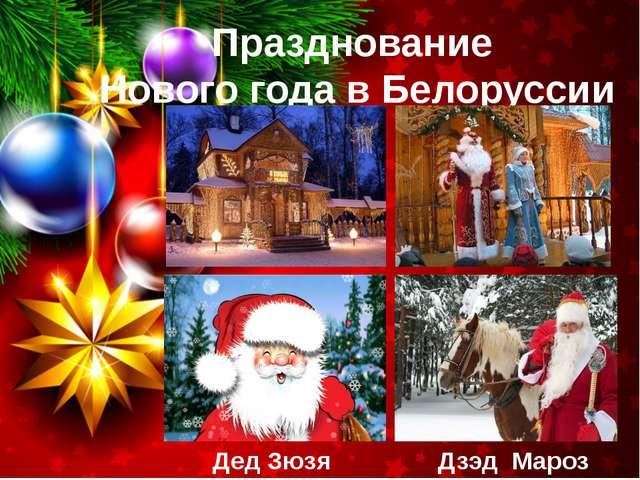 Празднование Нового года в Белоруссии Дед Зюзя Дзэд Мароз