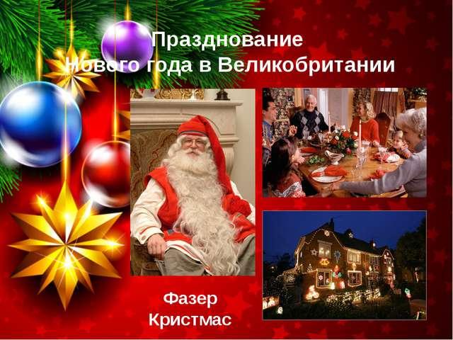 Празднование Нового года в Великобритании Фазер Кристмас