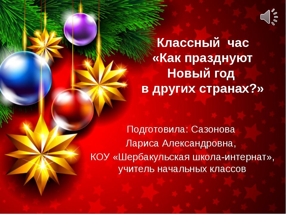 Классный час «Как празднуют Новый год в других странах?» Подготовила: Сазонов...