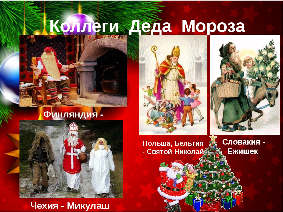 Коллеги Деда Мороза Финляндия - Йоулупукки Польша, Бельгия - Святой Николай С...